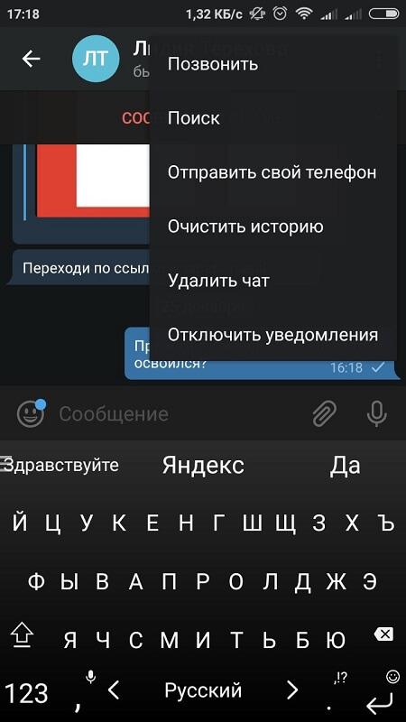 Общение с другом в Telegram для Андроид
