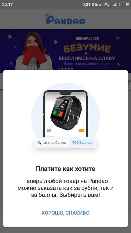 Оплата покупок рублями, баллами в Pandao на Андроид