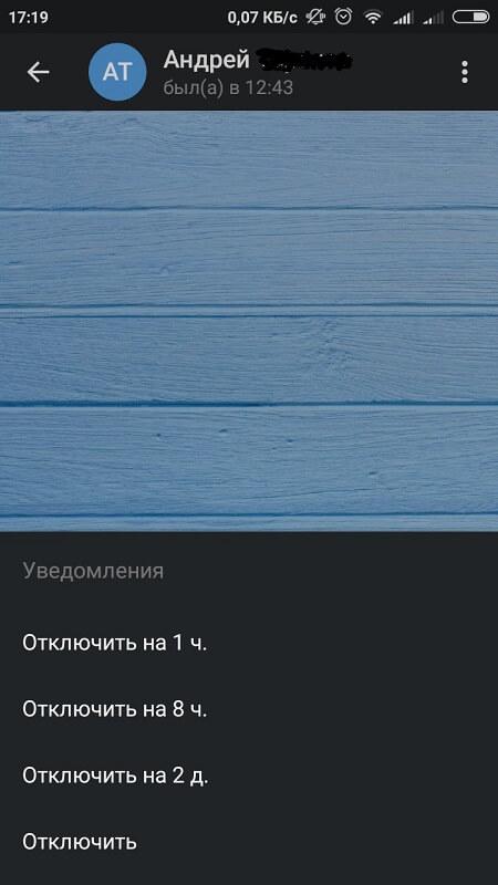 Отключение уведомлений в Telegram для Андроид
