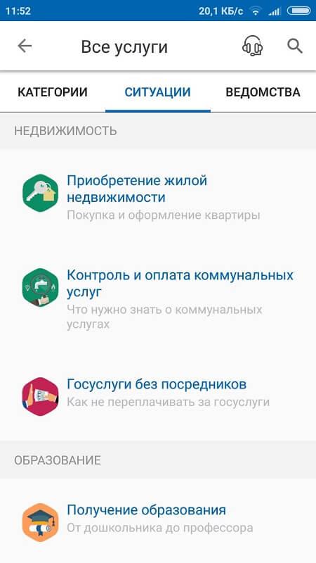 Подбор услуги в категориях на Госуслуги для Андроид