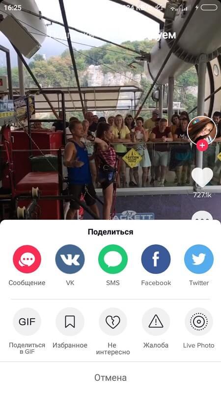 Поделиться видео с друзьями через соцсети Тик Ток