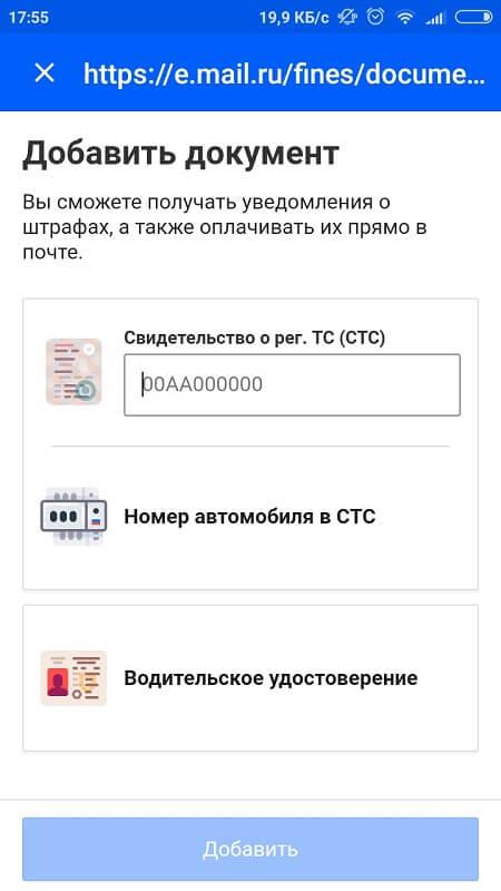 Поиск и оплата штрафов в Почта Mail.ru на Андроид