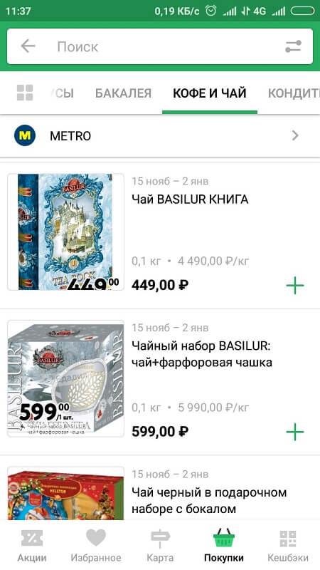 Поиск продуктов в Едадил на Андроид