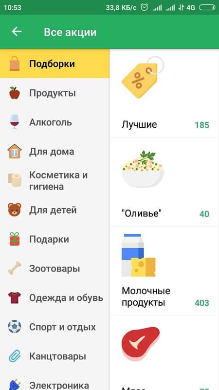 Полный список продуктов по акциям в Едадил на Андроид