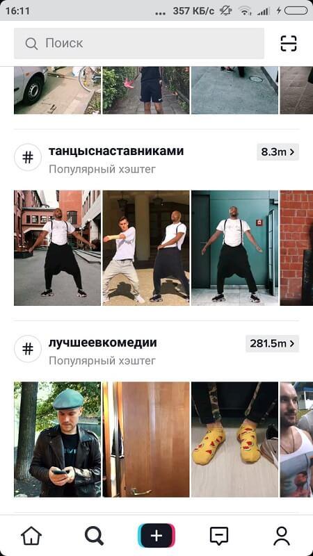 Популярные темы в Тик Ток на Андроид