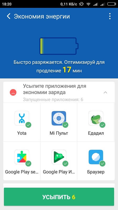 Продление срока службы аккумуляторной батареи в Clean Master на Андроид