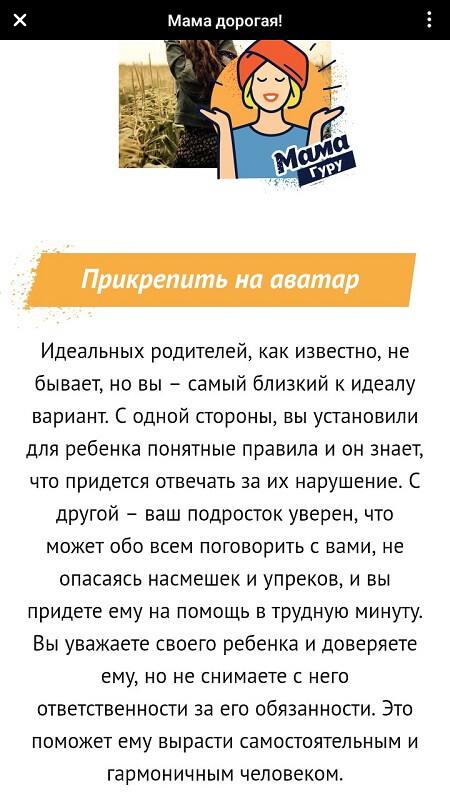 Результаты теста в Одноклассники на Андроид