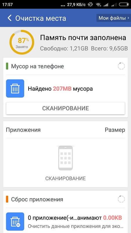 Сканирование памяти телефона в Clean Master на Андроид