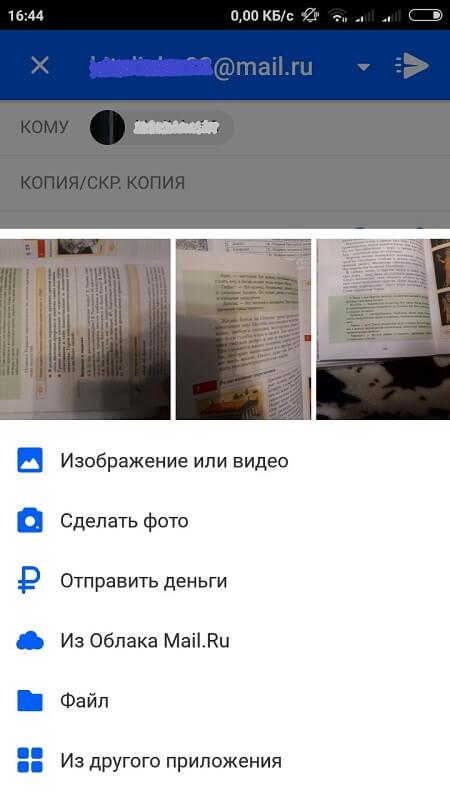 Создание нового письма с прикреплениями файлов в Почта Mail.ru на Андроид