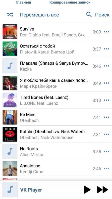 Список музыкальных композиций в VKMP на Андроид