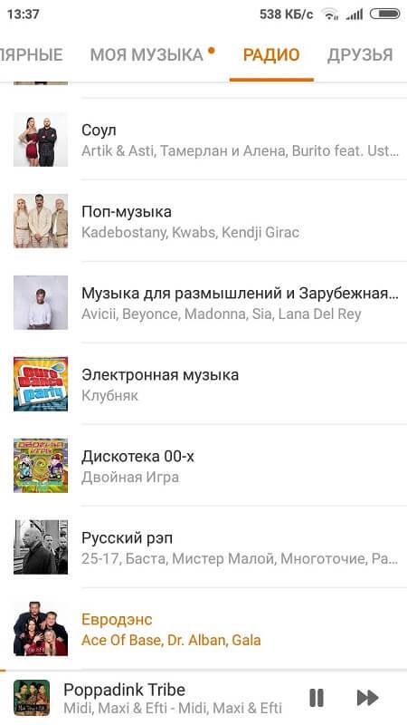 Трансляция музыки в Одноклассники на Андроид