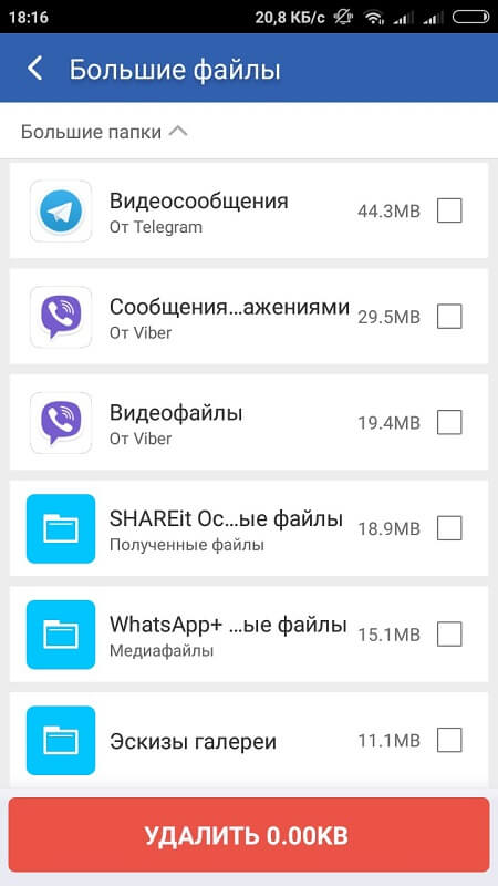 Удаление больших файлов в Clean Master на Андроид