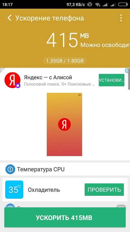 Ускорение телефона в Clean Master на Андроид