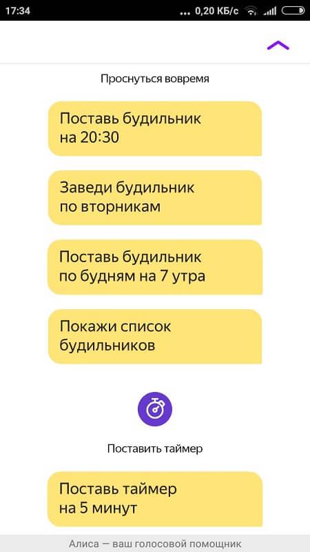 Установка будильника в Яндекс.Браузер