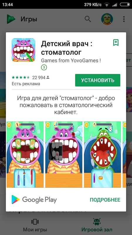Установка игры в Google Play Игры на Андроид