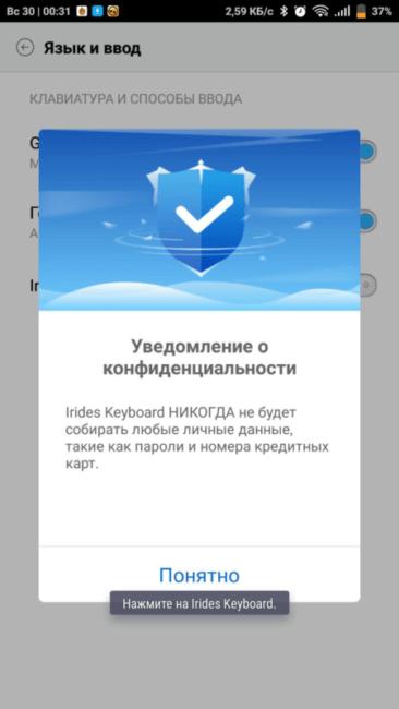 Уведомление о конфиденциальности