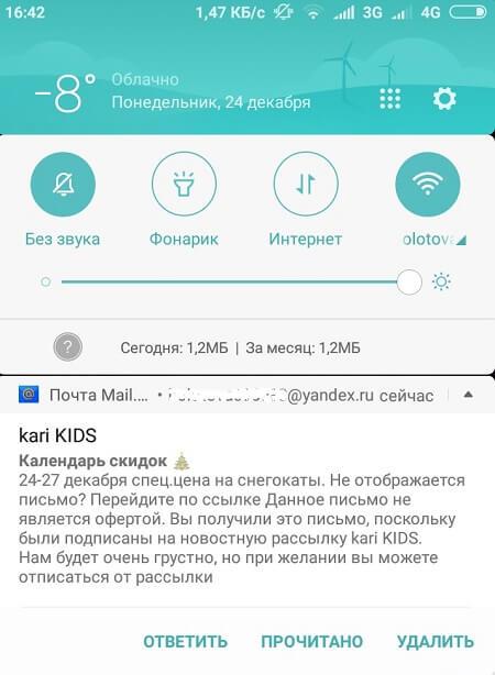 Уведомление о новом письме из Почта Mail.ru на Андроид