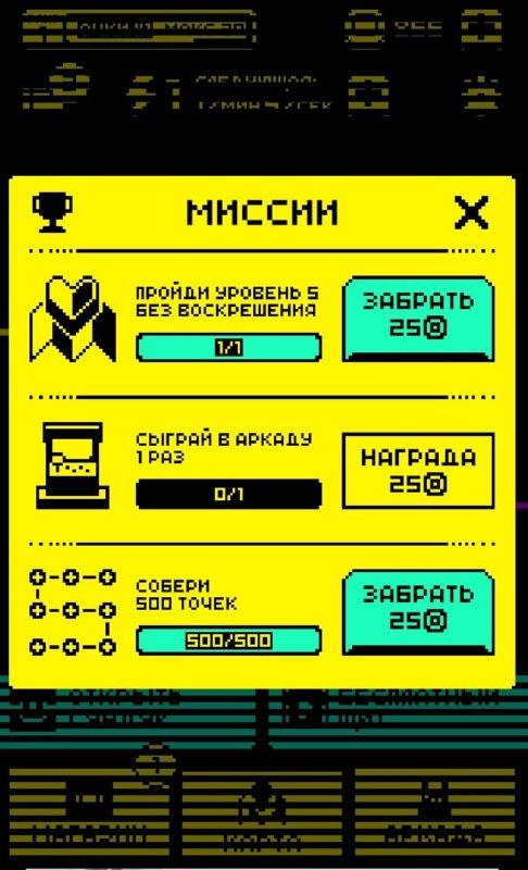 Выполнение миссий в Tomb of the Mask на Андроид