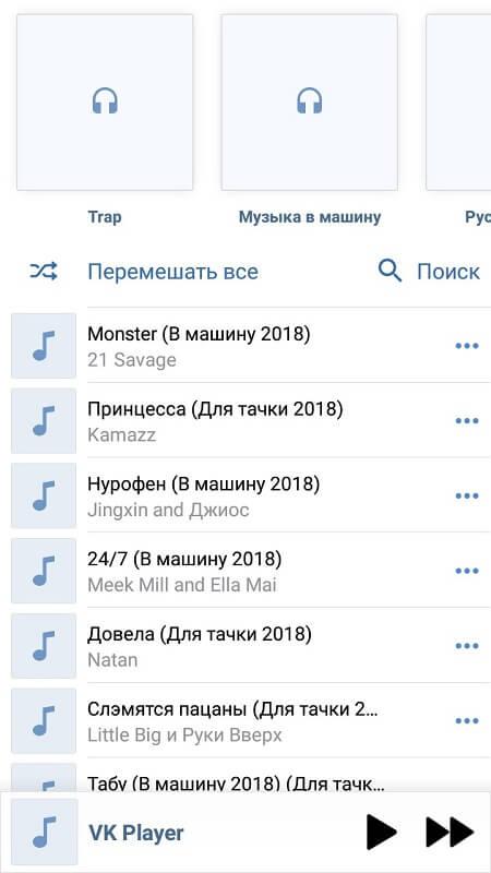 Жанр музыки в VKMP на Андроид