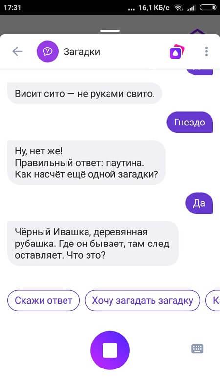 Загадки в Яндекс.Браузер