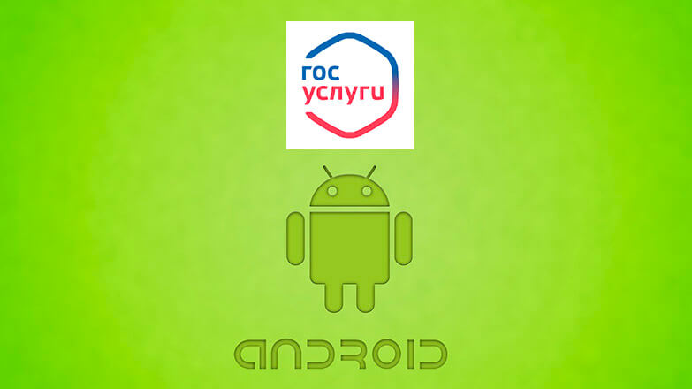 госуслуги для Android