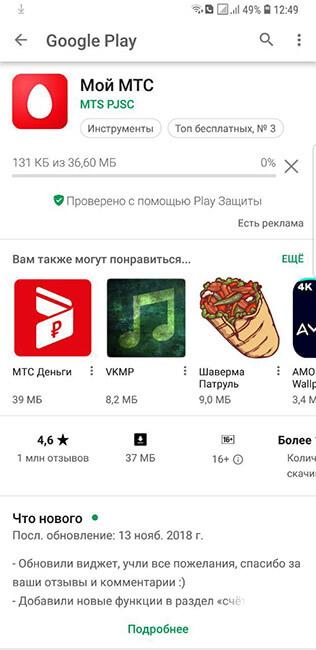 загрузка приложения МойМТС