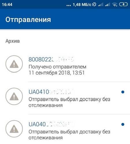 Архив отправления в Почта России на Андроид