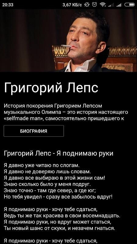 Биография певца в Zaycev.net на Андроид