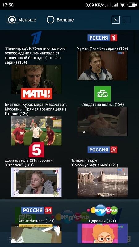 Блоки в TV+ HD - онлайн тв для Android