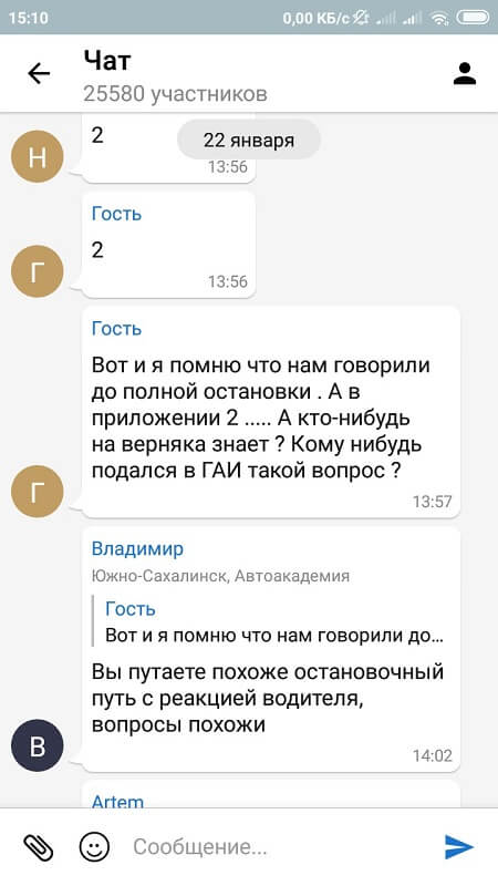 Чат в Билеты ПДД 2019, Экзамен от ГИБДД с Drom.ru
