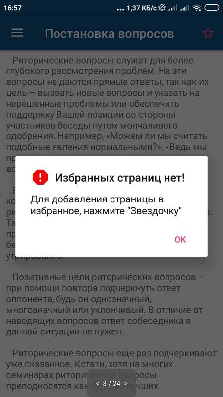 Добавление страницы в Избранное в Черная риторика для Андроид