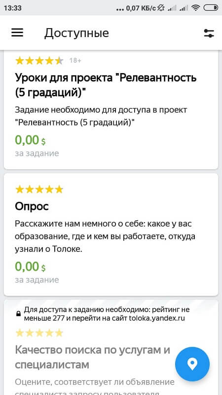 Доступные задания в Яндекс.Толока для Андроид