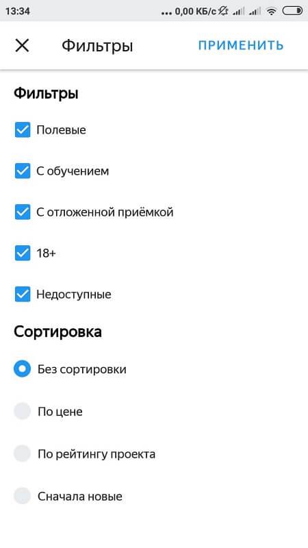 Фильтры в Яндекс.Толока для Андроид