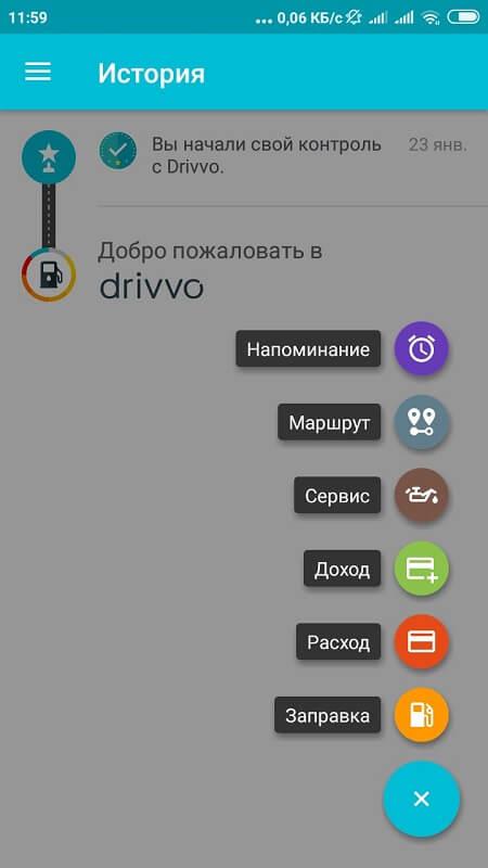 Функции в Drivvo Управление автомобилями