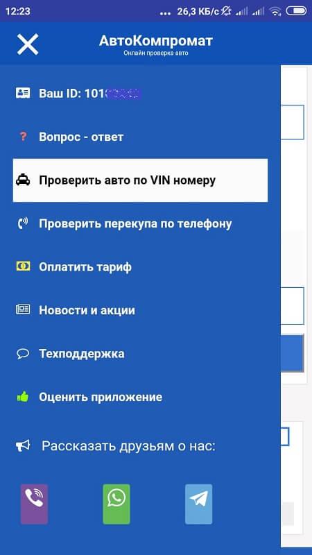 Главное меню в АвтоКомпромат по VIN проверка авто на Андроид