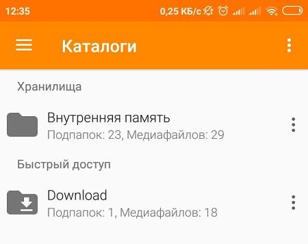 Хранилище файлов в VLC на Андроид