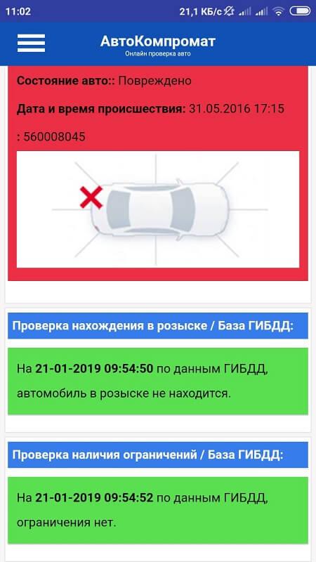 Информация о ДТП в АвтоКомпромат по VIN проверка авто на Андроид