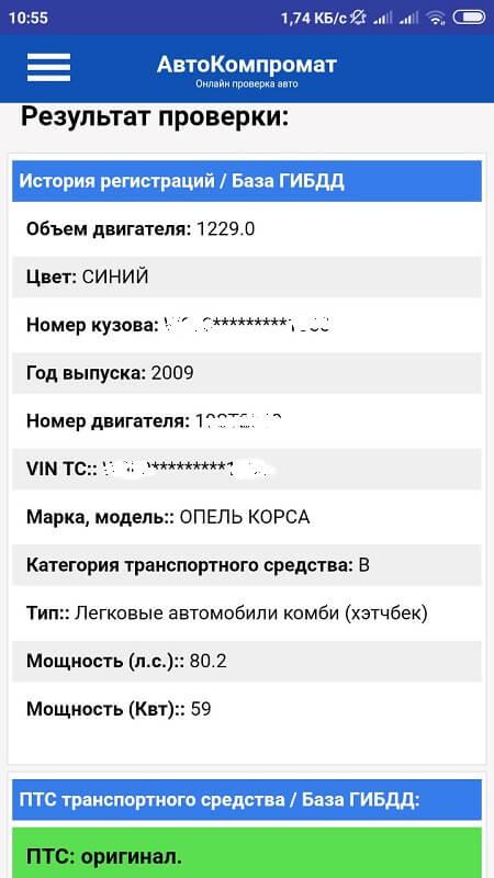 Информация по автомобилю в АвтоКомпромат по VIN проверка авто на Андроид