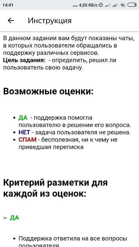 Инструкция к выполнению задания в Яндекс.Толока для Андроид