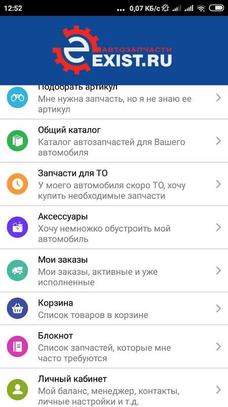 Интерфейс Exist для Андроид