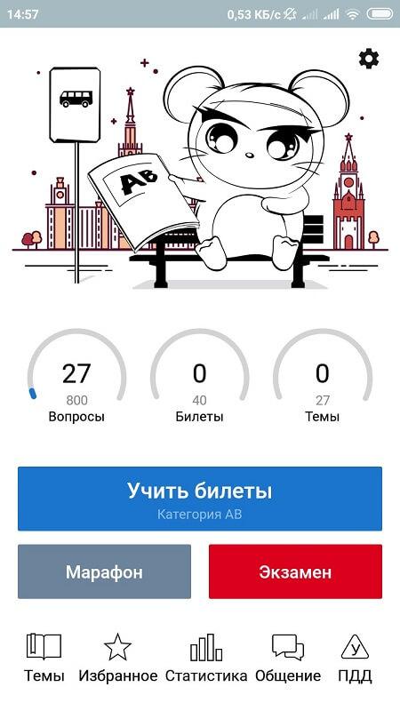 Интерфейс программы Билеты ПДД 2019, Экзамен от ГИБДД с Drom.ru