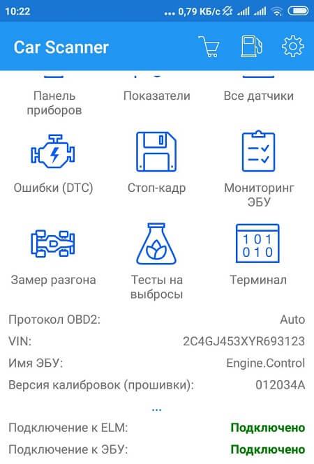 Интерфейс в Car Scanner ELM OBD2 на андроид