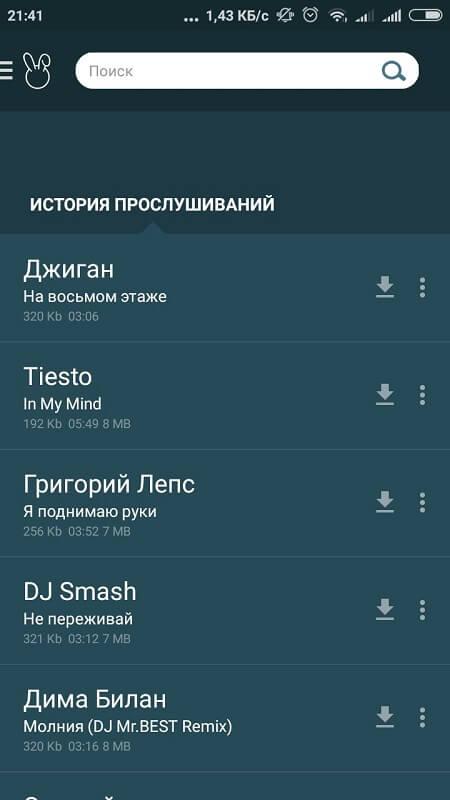 История прослушиваний в Zaycev.net на Андроид