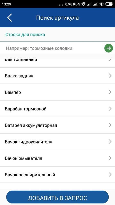 Каталог запчастей в Exist для Андроид