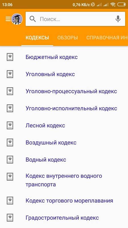 Кодексы в Консультант Плюс на Андроид
