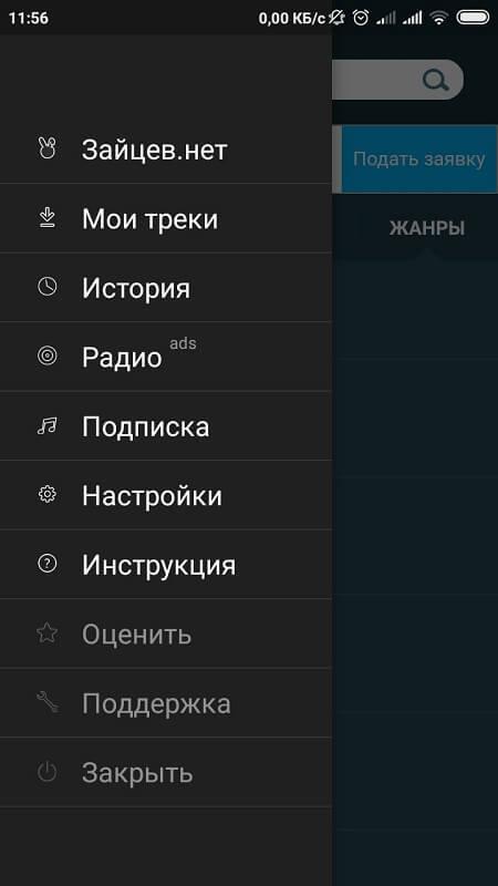 Колонка меню в Zaycev.net на Андроид