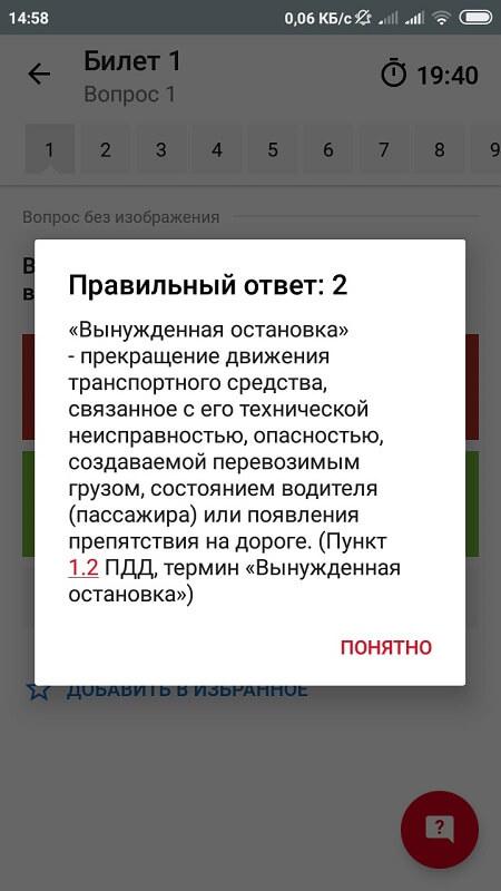 Комментарии ответов в Билеты ПДД 2019, Экзамен от ГИБДД с Drom.ru