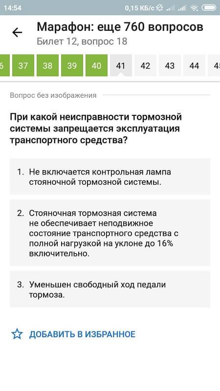 Марафон в Билеты ПДД 2019, Экзамен от ГИБДД с Drom.ru