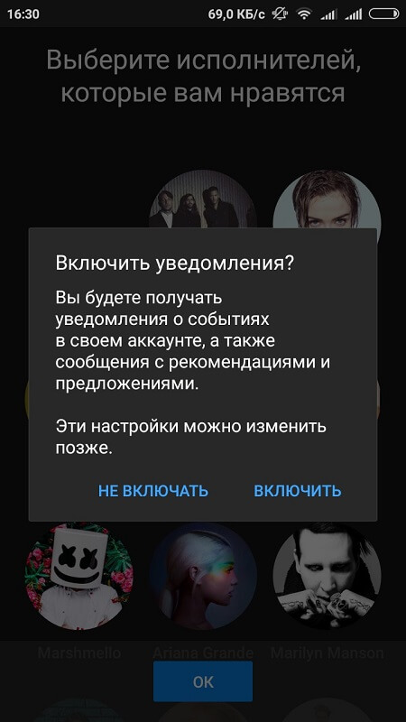 Настройка уведомлений в YouTube Music для Андроид