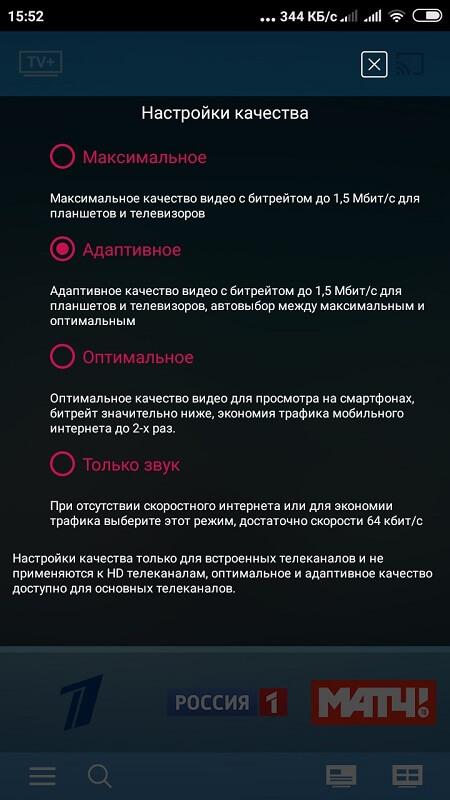 Настройки качества в TV+ HD - онлайн тв для Android